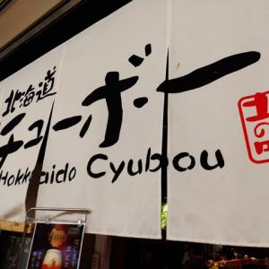 " M1630 東京駅八重洲地下街""グランアージュ""内『北海道チューボー』で生ビに函館三兄弟&とうきびチーズのバター醤油をあてて赤ワイン追加。カレーつけ麺(麺アツ)のコロッケのせで大満足・大満腹!"