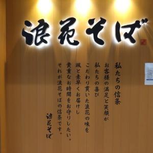 |M1654|立ち食い店のインプレッション:新大阪駅在来線改札内『浪花そば』で新大阪そば(特上)を頂いたが、麺・スープ・トッピングのどれをとっても素晴らしい!