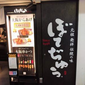  M1932 超久しぶりに新大阪駅ビル2Fアルデの『ぼてぢゅう』にお邪魔。ノンアル&牛煮込み(卵入り)で開始しプレミアムミックスモダンで締めました!〔付:昔の渋谷の井の頭線の下の・・〕
