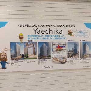 """東京駅八重洲地下街""""Yaechika""""再開発のイメージキャラクターはわしじゃ!"""