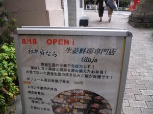 オッサンのランチタイム 生姜料理専門店