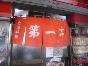 横浜日の出町 黒湯銭湯のぶらり旅