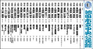 社会人落語日本一決定戦 番組表決まる