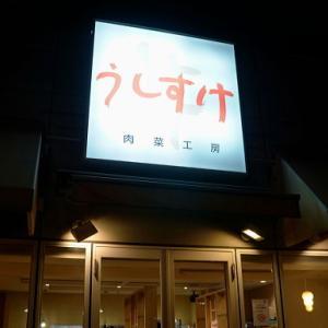 『うしすけ』で肉テロ警報発令!!@東京旅行2018⑦