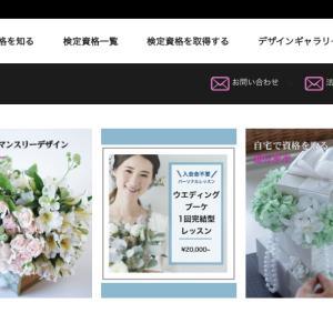 (一社)日本花資格協会公式サイト|ホームページリニューアルのお知らせ