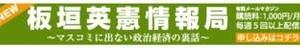 安倍晋三首相は、公職選挙法違反(衆院の選挙区山口4区=下関市、長門市の有権者買収)・政治資金規正法違反の完全なる容疑者と見られており、総選挙の指揮者には相応しくない