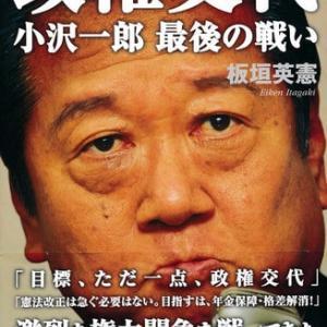 板垣英憲ワールド著作集 *新連載* ◆『政権交代 小沢一郎 最後の戦い』(2007年7月12日刊)