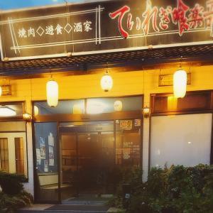 ≪焼肉◇遊食◇酒家 》ていれぎ喰楽部