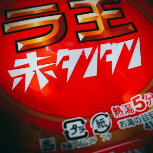 限定発売のラ王赤タンタン食べてみた