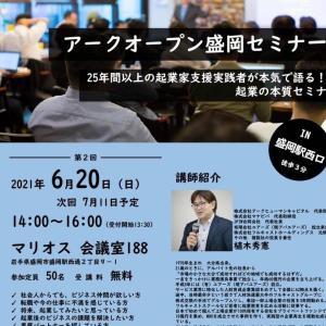 盛岡にて起業セミナー