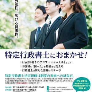 【特定行政書士】令和元年度特定行政書士考査を受けてきました!!