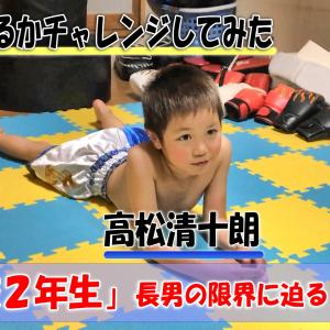 【連続腕立て伏せ】小学校2年生の倅にチャレンジさせてみた【筋トレ】