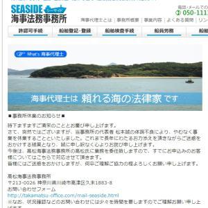 【業務連絡】シーサイド海事法務事務所にお申込み等されている方へ