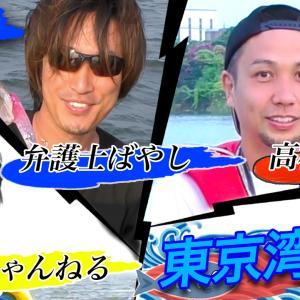 【youtubeコラボ】弁護士ばやし・司法書士いたちゃんと東京湾で釣り♪