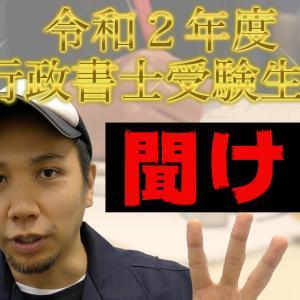 行政書士試験受験生よ、聞け!!【令和2年】