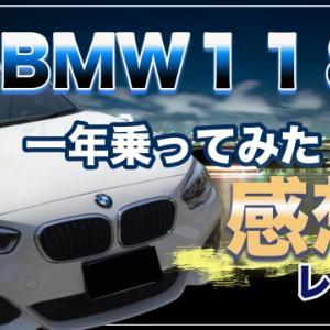BMW 118d 一年乗ってみたのでレビューしてみた【BMW1シリーズ/ディーゼル】