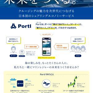 株式会社Portl社サービスをご案内【日本初のボートのシェアリングエコノミーサービス】