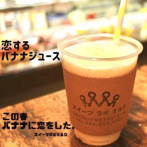 恋するバナナジュース❤️新発売