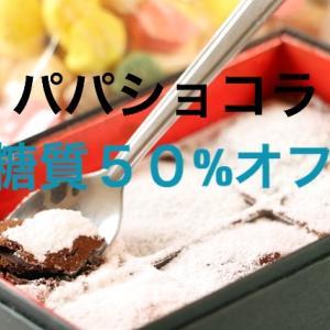 2019年バレンタインチョコレートまとめ記事
