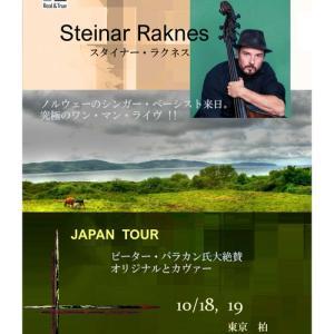 Steinar Raknes(スタイナー・ラクネス)本日ライヴ