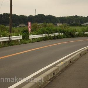 甘党さんの終着駅の始発駅 in 鉾田