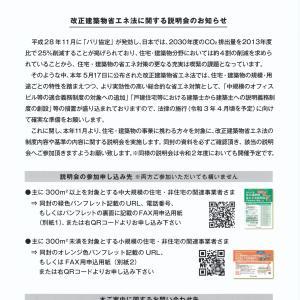2019改正建築物省エネ法の通達