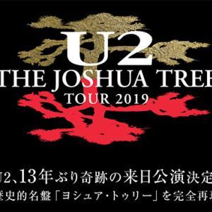 U2ヨシュアトゥリー・ツアーチケット発券