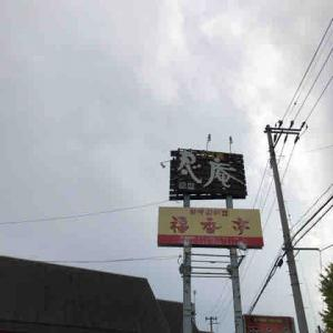 福香亭にてランチ