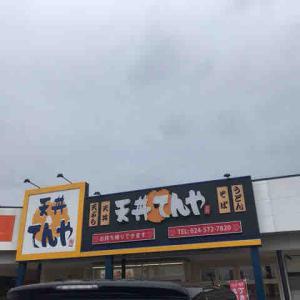 天丼てんや 福島南バイパス店