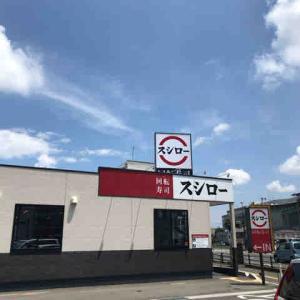 スシロー 福島旭町店(初)