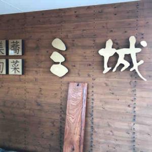 美蕎旬菜 三城