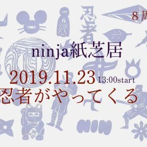 今年も11月23日に忍者がやってきます〜! 13時スタート!