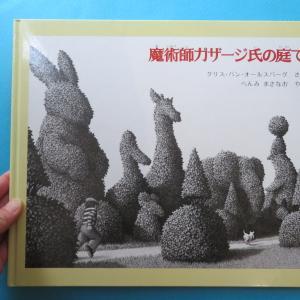 <絵本紹介>「魔術師ガザージ氏の庭で 」ドキドキハラハラ、ユーモアもたっぷり