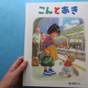 <絵本紹介>ブックカバーチャレンジ「こんとあき」林明子