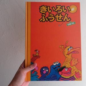 <絵本紹介>セサミストリート「きいろいふうせん」昭和50年発行