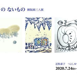 「なまえのないもの」銅版画三人展、7月24日(金)ー8月12日(水)