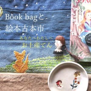 明日23日(きん)からバッグと絵本がいっぱいand絵本の会は25日(日)です