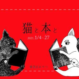 1月のイベント、参加してくださる方募集!猫モチーフで #猫と本と