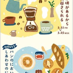 2月のイベント、参加してくださる方募集!コーヒーとパンモチーフで #珈琲があるから朝起きられる
