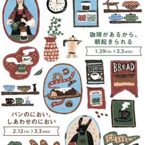 タナベサオリさんの食べられるイラストも届く 1月29日(金)から「珈琲があるから、朝起きられる」