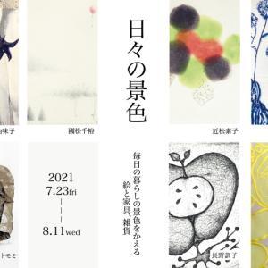 7月23日(金)からは、インテリア末永さんと雑貨店おやつの2店舗で絵をみて楽しむイベントスタート