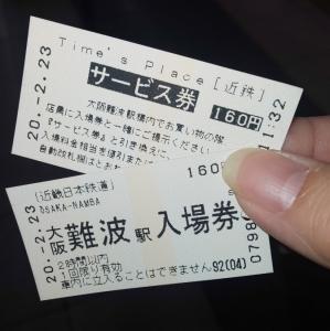 なにわ麺次郎 ~近鉄難波駅構内~