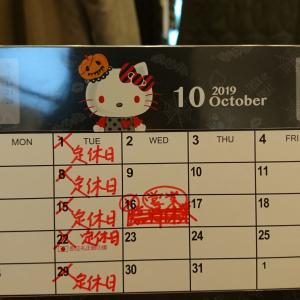 ■10月後半の営業日程■