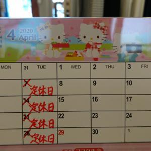 ■4月の営業日程■