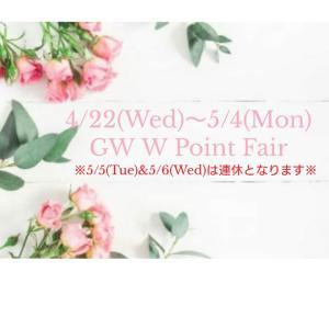明日4/22(水)~5/4(月)まで(^_-)
