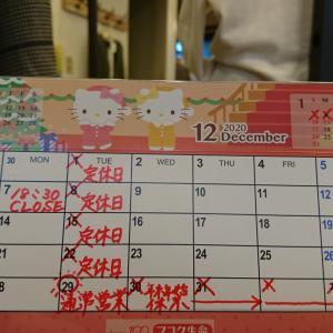 ■12月の営業日程■