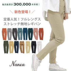 ☆在庫状況☆【NANEA】フルレングスストレッチ無地レギパン(15色展開)