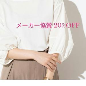 明日7/26(月)まで☆メーカー協賛20%OFF・‥…━━━☆・‥…━━━☆