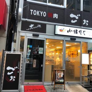 御徒町 TOKYO焼肉『ごぉ』♪
