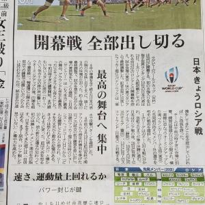 ラグビーワールドカップ開幕!!